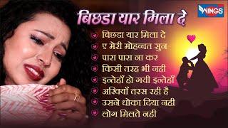 getlinkyoutube.com-Best Hindi Sad Songs Collection Jukebox (Non Stop) - Bichda Yaar Milade