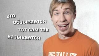 getlinkyoutube.com-This is хорошо - Тромплин, тромплин