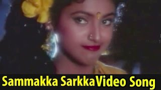 getlinkyoutube.com-Sammakka Sarakka Video song || Adavailo Anna Movie || Mohan Babu, Roja