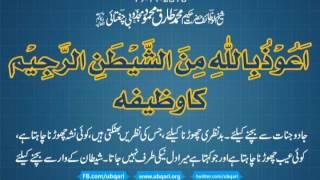 getlinkyoutube.com-Auzubillah Minash Shaitan Rajeem Ka Wazifa Hakeem Tariq Mehmood