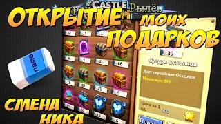 getlinkyoutube.com-Битва Замков, Смена Ника, Открытие кучи моих подарков, Castle Clash