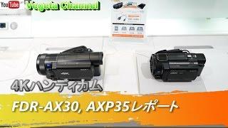 getlinkyoutube.com-SONY 4Kハンディカム FDR-AX30,AXP35レポート@ソニーストア銀座