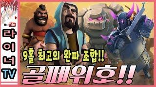 getlinkyoutube.com-클래시 오브 클랜 - 살아있네 9홀 완파조합! 골페위호!! - 라이너TVㅣClash of clans
