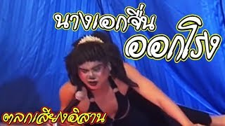 getlinkyoutube.com-ตลกเสียงอิสาน นางเอกจื้นออกโรง กับเพลงเด้าจังได๋ก็บ่หลุด