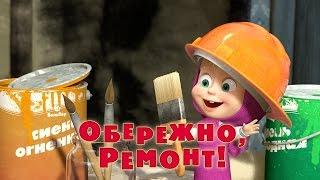 getlinkyoutube.com-Маша та Ведмідь: Обережно, ремонт! (26 серія)