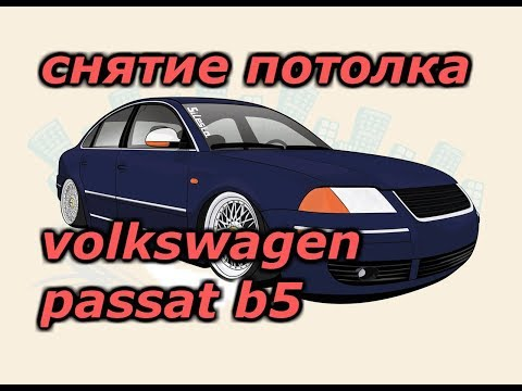 Снятие потолка volkswagen passat b5