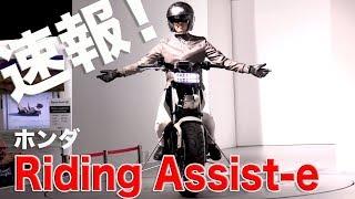 Honda「 Riding Assist e」東京モーターショー2017速報!