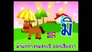 getlinkyoutube.com-รวมเพลงสระอะ อา อิ อี อึ อือ