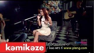 getlinkyoutube.com-KnomJean - เสี่ยงมั้ย (Risk) [Official MV]