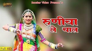 runicha le chal . gill gursewak. rajasthani full hd video 2016
