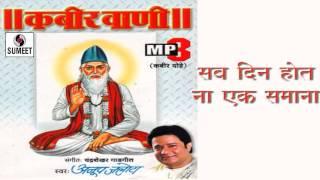 Kabir Bhajan - Sab Din Hotna Ek Saman by Anup Jalota | Hindi Bhajan | Hindi Bhakti Songs