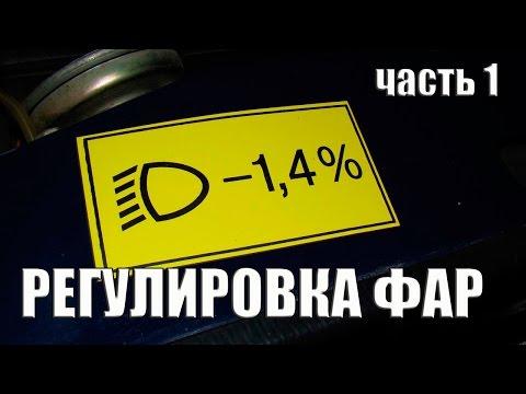 Регулировка фар без прибора of the headlights without the device
