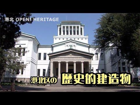 港北 OPEN! HERITAGE「大倉山記念館」