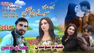 Sonay Di Nathali  Nak Vich !! Medam Sonia Khan VS Imran Mahi !! Latest Punjabi & Saraiki  Song 2018