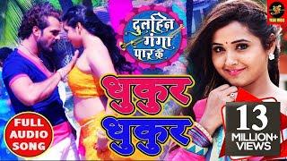 Dhukur Dhukur -  Dulhin Ganga Paar Ke -  Khesari lal yadav & Kajal Raghwani – Bhojpuri Songs 2018 width=