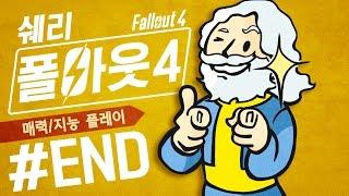 getlinkyoutube.com-폴아웃4(Fallout 4)한글버전 매력,지능케릭 플레이 97화[완결]