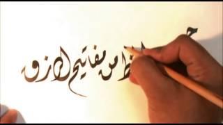 getlinkyoutube.com-خط الديواني | ٢ | أ.إبراهيم العرافي