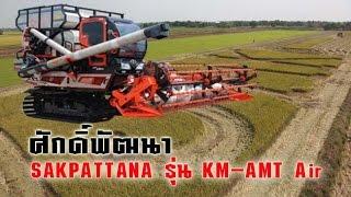 getlinkyoutube.com-รถเกี่ยวข้าวไทยติดแอร์/World's Combine Harvester KM AMT Air