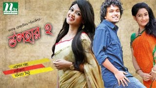 getlinkyoutube.com-Bangla Drama Upohar 2 (উপহার ২) | Al Mamun, Monira Mithu, Allen Shuvro, Nabila by Jayanta Rojario