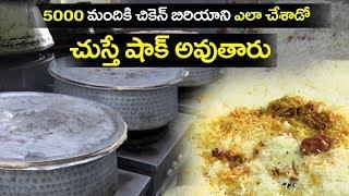 Amazing Chicken Dum Biriyani Preparation for 5000 People    Indian Special Dum Biryani Recipe