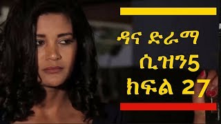 Dana Drama Season 5 Episode 27 | ዳና ድራማ ሲዝን 5 ክፍል 27