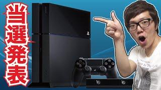 getlinkyoutube.com-【当選発表】PS4を5名様にプレゼント!ヒカキンゲームズ100万人突破記念!