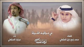 في مواقيف القبيله ll كلمات l محمد راجح دايل المشعلي  اداء l مبارك مصري المشعلي