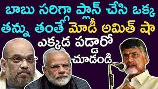 See How Chandrababu Naidu Defeat Narendra Modi political conspiracy On Polavaram Project   Taja30