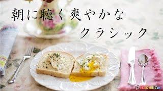getlinkyoutube.com-朝に聴く爽やかなクラシック曲:作業用BGM