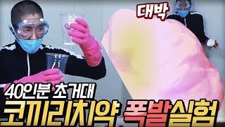 getlinkyoutube.com-턱형 40인분 초거대코끼리치약 폭발실험 (대박 위험한실험, 거대한 괴물탄생)