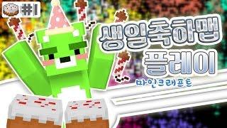 getlinkyoutube.com-[콩콩]생일인데..축하맵이왔네?ㅎ 마인크래프트 생일축하맵 플레이 #1 Minecraft