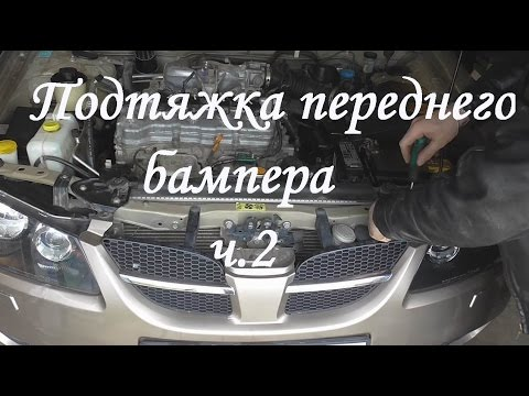 Подтяжка переднего бампера Nisssan Almera N16 ч. 2