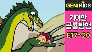 getlinkyoutube.com-기이한 공룡탐험 #17~20 연속보기 | 괴상한 테리지노사우루스, 사우롤로푸스, 히파크로사우루스 | 지니키즈★공룡대탐험