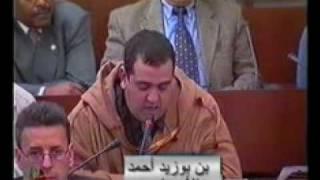 getlinkyoutube.com-النائب السيد أحمد بن بوزيد -الضمان الإجتماعي-