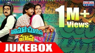 getlinkyoutube.com-Cinema Chupistha Maava Movie Audio Jukebox | Raj Tarun | Avika Gor | Sai Kumar | Rao Ramesh