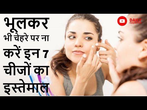 7 चीजों का इस्तेमाल कभी ना करें चेहरे पर | 7 Things you should NEVER use on your face
