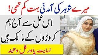 Dolat Milne Ka Amal   Dolat Ke Liye Wazifa in Urdu   Youtube