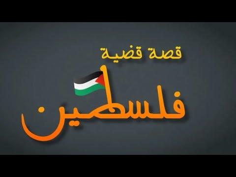 كيف بدأت قضية فلسطين (بدون موسيقى)