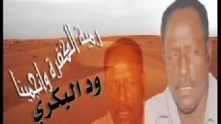 getlinkyoutube.com-الفنان ود البكري / رمية الكفرة وانجمينا السودان ليبيا