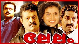 Lelam | Malayalam Super Hit Full Movie | Suresh Gopi & M G Soman