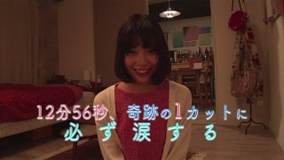 getlinkyoutube.com-森川葵、A.I.と奇妙な三角関係に? 映画「A.I.Love you」予告編