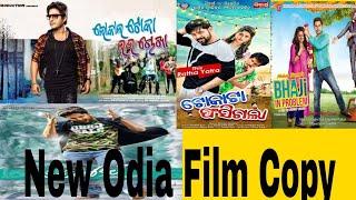 Odia Film Tokata Phasigala Remake   Odia film Local toka love chokha remake width=