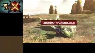 getlinkyoutube.com-モンスターハンタークロス [MHX] - HR70 - アマツマガツチ / Amatsumagatsuchi