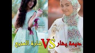 getlinkyoutube.com-الفرق بين ديمة بشار و سارة المنيع