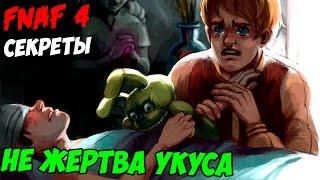 getlinkyoutube.com-Five Nights At Freddy's 4 - ИГРОК - НЕ ЖЕРТВА УКУСА!
