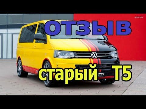 Транспортер Т5 обзор старого Transporter T5