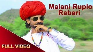 getlinkyoutube.com-Rajasthani Video Songs | Malani Ruplo Rabari | Rajasthani Hit Songs | Ruplo Rabari