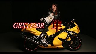 女性ライダー SUZUKI GSX1300R 隼♪