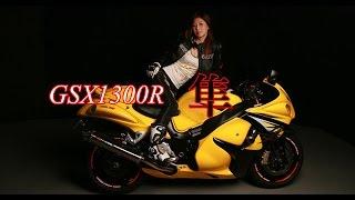 getlinkyoutube.com-女性ライダー SUZUKI GSX1300R 隼♪