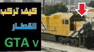 getlinkyoutube.com-كيف تركب القطار GTA V قراند اونلاين